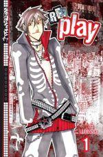 Обложка: Re:Play