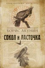 Обложка: Сокол и ласточка