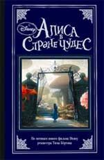 Обложка: Алиса в Стране Чудес