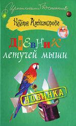 Обложка: Дневник летучей мыши
