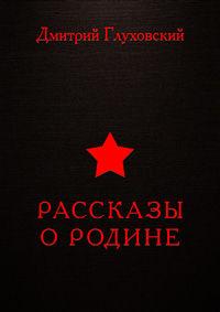Рассказы о родине (сборник) (дмитрий глуховский) скачать книгу в.