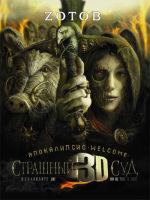 Обложка: Страшный Суд 3D. Апокалипсис. Welcome. Книга 2