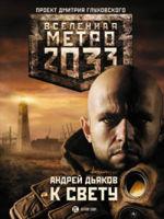 Обложка: Метро 2033: К свету