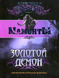 Мамонты. Золотой Демон
