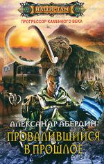 Обложка: Прогрессор каменного века. Книга 1. Провалившийся в прошлое