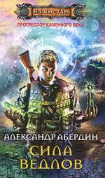Обложка: Прогрессор каменного века. Книга 2. Сила ведлов