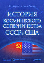 Обложка: История космического соперничества СССР и США