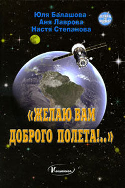 Желаю вам доброго полета!