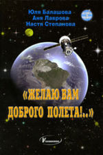 Обложка: Желаю вам доброго полета!