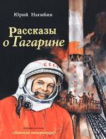 Обложка: Рассказы о Гагарине
