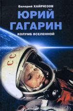 Обложка: Юрий Гагарин. Колумб Вселенной
