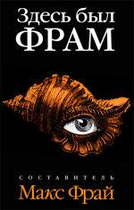 Обложка: Здесь был Фрам. Антология