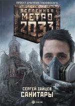Обложка: Метро 2033. Санитары