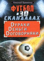 Обложка: Футбол в 3D-скандалах. Dураки. Dеньги. Dоговорняки