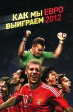 Обложка: Как мы выиграем ЕВРО-2012