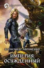 Обложка: Империя. Осужденный