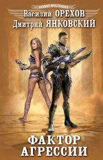 Обложка: Homo Militaris: Фактор агрессии