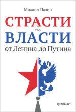 Обложка: Страсти по власти. От Ленина до Путина.