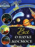 Обложка: Все о науке и космосе