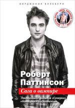 Обложка: Сага о вампире