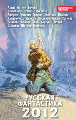 Обложка: Русская фантастика 2012