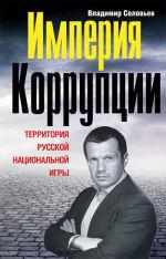 Обложка: Империя коррупции. Территория русской национальной игры