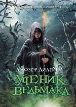 Обложка: Ученик Ведьмака