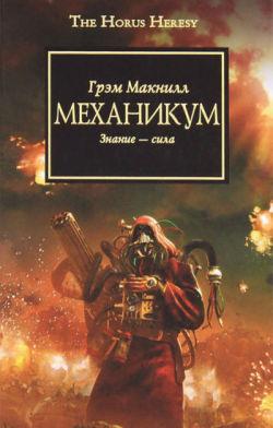 53 книги из серии warhammer 40000 (2005-2011) fb2 бесплатно скачать.