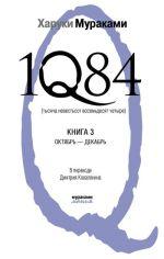 Обложка: 1Q84. Тысяча Невестьсот Восемьдесят Четыре. Кн. 3: Октябрь-декабрь