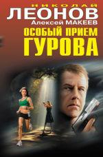 Обложка: Особый прием Гурова