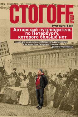 Буги-вуги-book. Авторский путеводитель по Петербургу