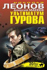 Обложка: Ультиматум Гурова (сборник)
