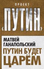 Обложка: Путин будет царем
