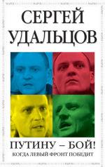 Обложка: Путину – бой!