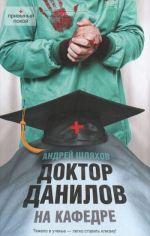Обложка: Доктор Данилов на кафедре