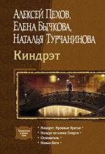 Обложка: Киндрэт (сборник)