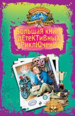 Обложка: Большая книга детективных приключений (сборник)