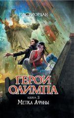 Обложка: Герои Олимпа. Книга 3. Метка Афины