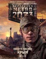 Обложка: Метро 2033. Крым