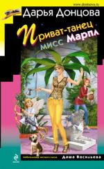 Обложка: Приват-танец мисс Марпл
