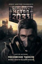 Обложка: Метро 2033. Московские туннели (сборник)