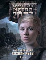 Обложка: Метро 2033. Хозяин Яузы