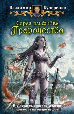 Владимир кучеренко – серия книг серая эльфийка – скачать по.