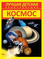 Обложка: Космос