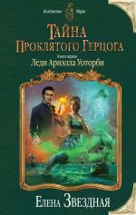 Обложка: Тайна проклятого герцога. Книга 1. Леди Ариэлла Уоторби