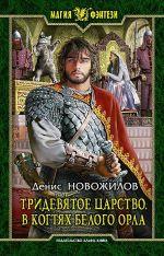 Обложка: Тридевятое царство. В когтях белого орла