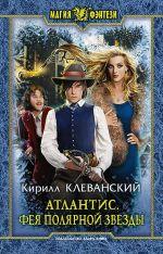 Обложка: Атлантис. Фея Полярной Звезды