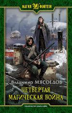 Обложка: Четвертая магическая война