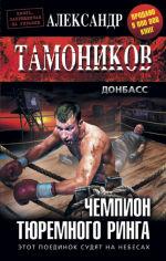 Обложка: Чемпион тюремного ринга