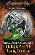 Обложка: Пещерная тактика